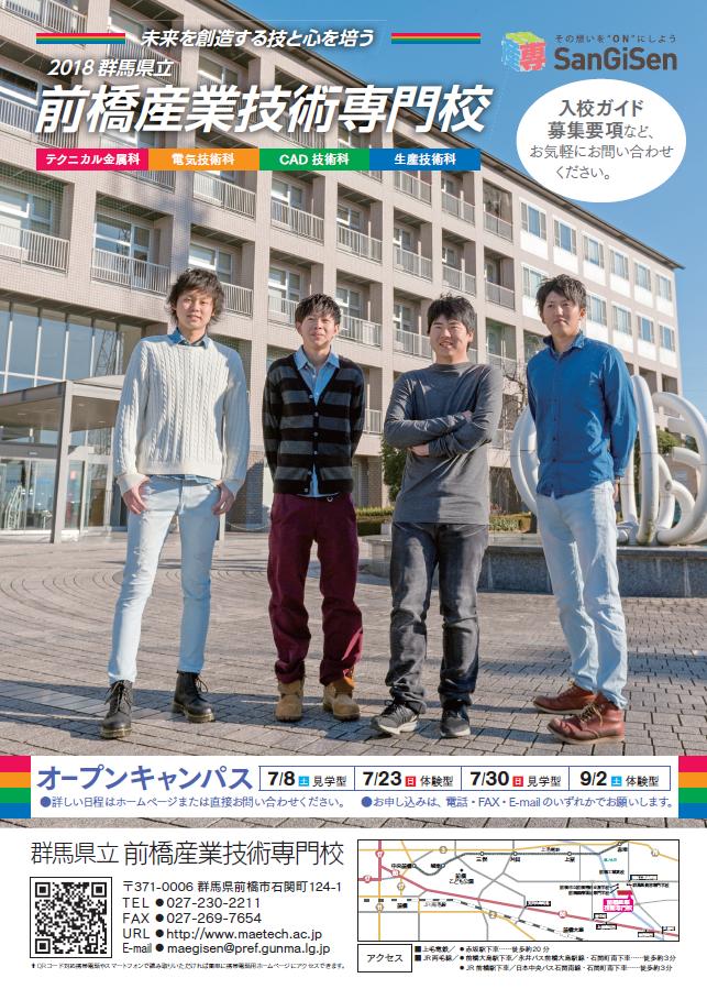 2018_leaflet