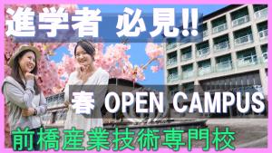 Spring オープンキャンパス 2021